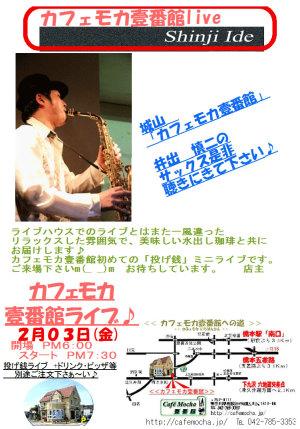 大筒小筒ミニライブ@相模原城山川尻カフェモカ壹番館2012.2.3